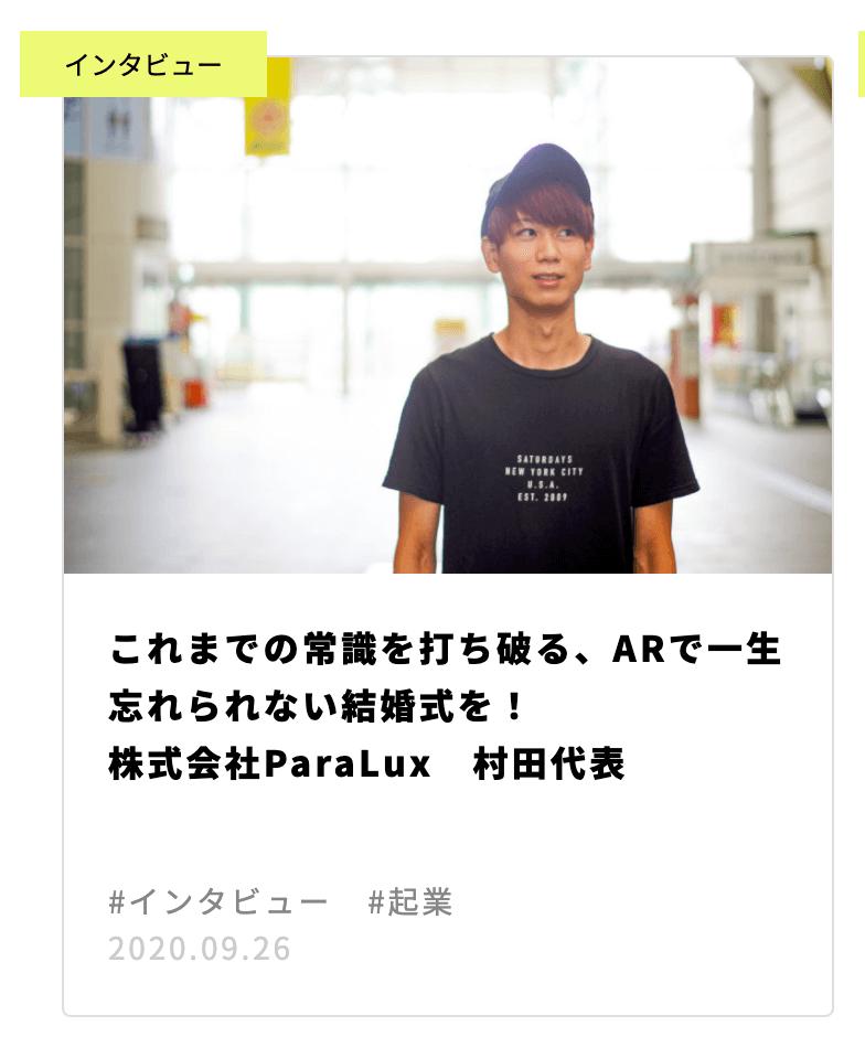 株式会社ParaLux|COMPASS小倉のインタビュー
