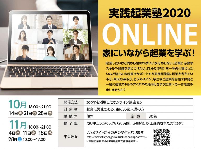 FAIS(北九州産業学術推進機構 中小企業支援センター)実践起業塾2020