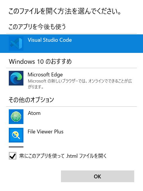アプリ選択