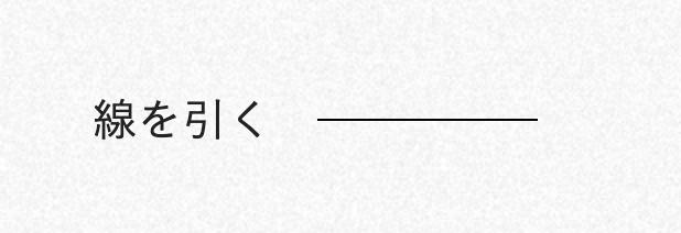 擬似要素の例