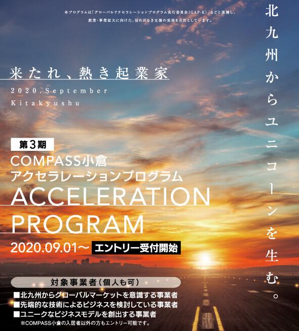コンパス小倉 アクセラレーションプログラムイメージ