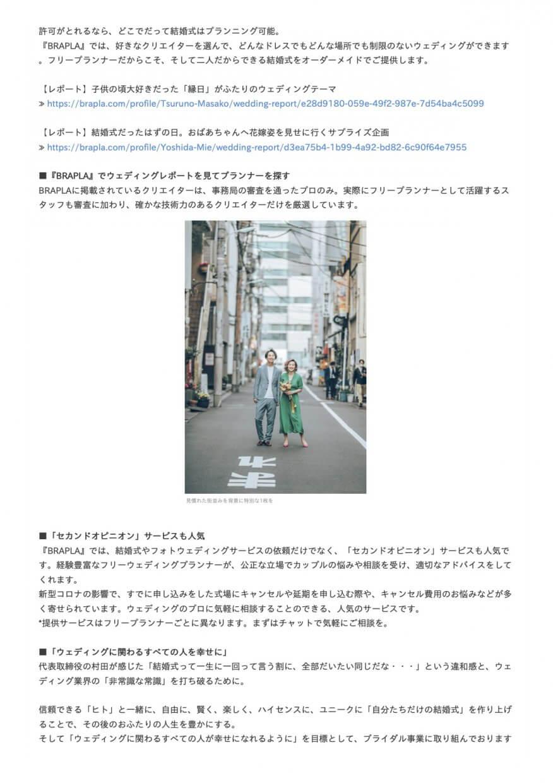 PRTIMES記事2